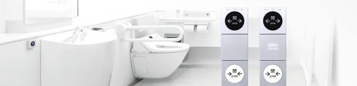 多機能トイレ自動ドア